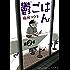 鬱ごはん   2 (ヤングチャンピオン烈コミックス)