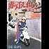 赤灯えれじい 東京物語 (ヤングマガジンコミックス)