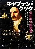 キャプテン・クック―世紀の大航海者