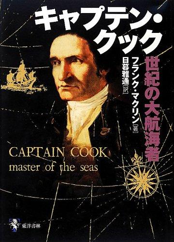 キャプテン・クック―世紀の大航海者の詳細を見る