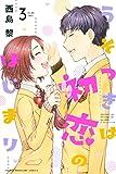 うそつきは初恋のはじまり(3) (マンガボックスコミックス)