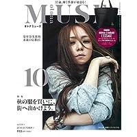 otona MUSE(オトナミューズ) 2018年 10 月号 表紙:安室奈美