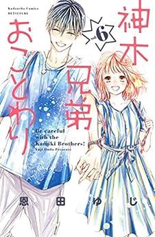 [恩田ゆじ]の神木兄弟おことわり(6) (別冊フレンドコミックス)