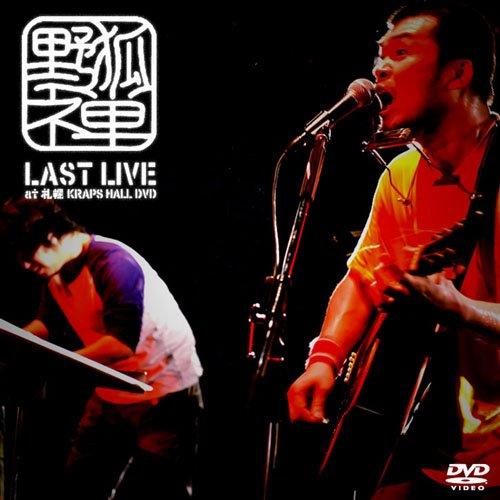 野狐禅 LAST LIVE at 札幌KRAPS HALL DVD