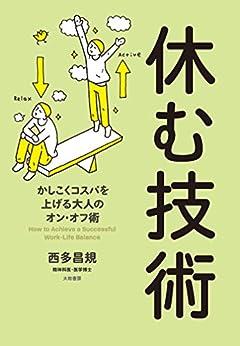 [西多昌規]の休む技術 (だいわ文庫)