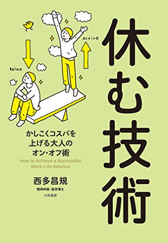 休む技術 (だいわ文庫)