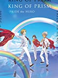 劇場版KING OF PRISM -PRIDE the HERO-初回生産特装版 *Blu-ray Disc