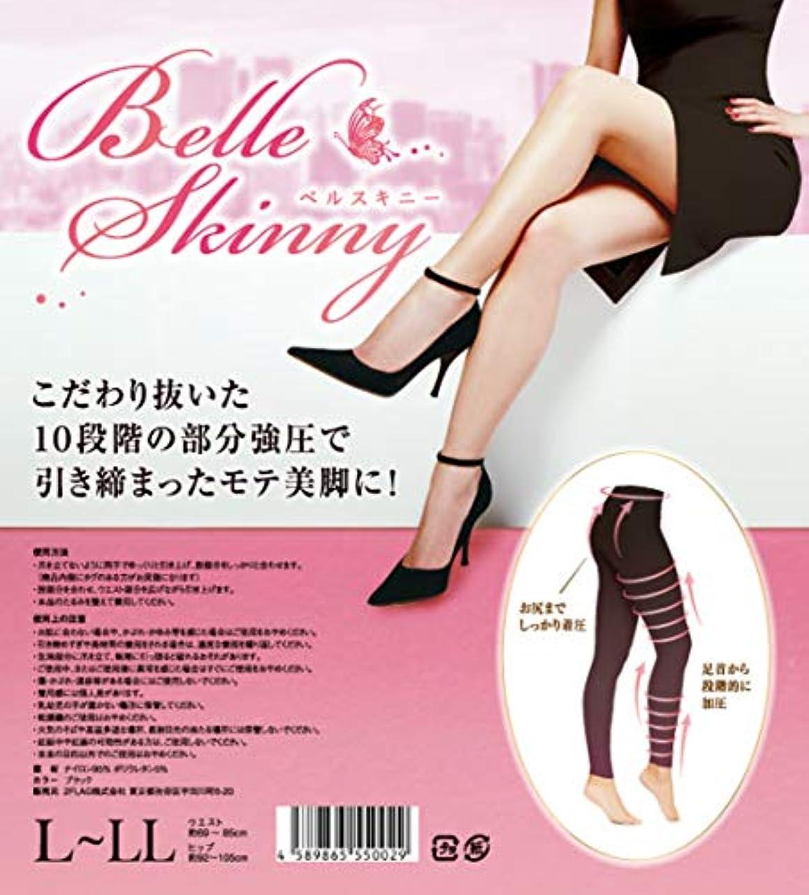 所属第二発症ベルスキニー BelleSkinny L-LLサイズ 着圧 骨盤矯正 脚痩せ むくみ 美脚 レギンス