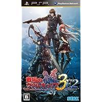 戦場のヴァルキュリア3 EXTRA EDITION - PSP
