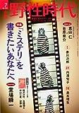 小説 野性時代 第104号  KADOKAWA文芸MOOK  62332‐07 (KADOKAWA文芸MOOK 106)