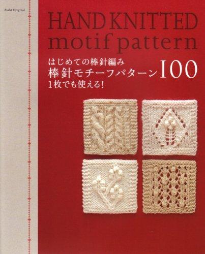 はじめての棒針編み棒針モチーフパターン100―1枚でも使える! (アサヒオリジナル 222)の詳細を見る