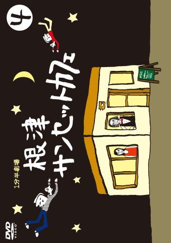 1分半劇場 根津サンセットカフェ Vol.4 [DVD]の詳細を見る