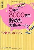 専業主婦が5年で3000万円貯めたお金のルール2 「分散女子」はリッチ編 (sasaeru文庫)