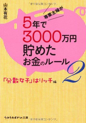 専業主婦が5年で3000万円貯めたお金のルール2 「分散女子」はリッチ編 (sasaeru文庫)の詳細を見る