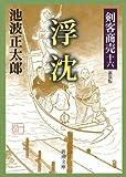 剣客商売十六 浮沈(新潮文庫)