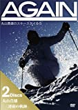 AGAIN 丸山貴雄のスキースタイル5 [DVD]