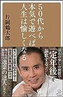 片岡鶴太郎 離婚 ヨガに関連した画像-10