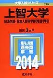 PDFを無料でダウンロード 上智大学(経済学部・総合人間科学部〈看護学科〉) (2014年版 大学入試シリーズ)