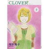 クローバー 9 (集英社文庫―コミック版)