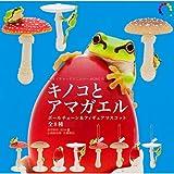 カプセル キノコとアマガエル ボールチェーン&フィギュアマスコット 全8種セット