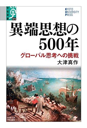 異端思想の500年: グローバル思考への挑戦 (学術選書)の詳細を見る