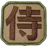 パッチ Samurai Kanji 刺繍(Arid)