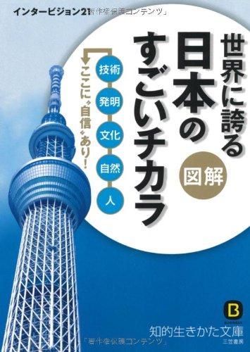 """図解 世界に誇る日本のすごいチカラ: 技術、発明、文化、自然、人——ここに""""自信""""あり! (知的生きかた文庫)"""