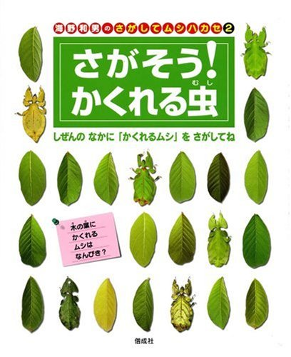 海野和男のさがしてムシハカセ〈2〉さがそう!かくれる虫の詳細を見る