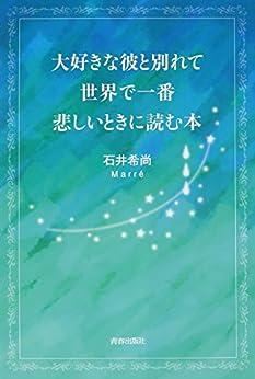 [石井 希尚]の大好きな彼と別れて世界で一番悲しいときに読む本