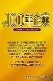 ザ・100年企業 週刊エコノミストebooks
