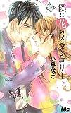 僕に花のメランコリー 13 (マーガレットコミックス)