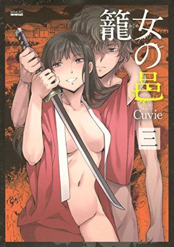 籠女の邑(3) (シリウスコミックス)