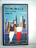 アメリカに学ぶこと―パール・バックの人生論 (1985年) (岩波ジュニア新書)