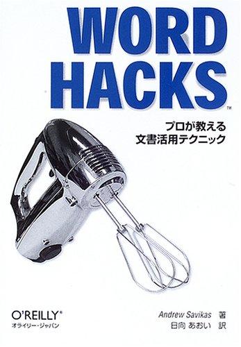 Word Hacks ―プロが教える文書活用テクニックの詳細を見る