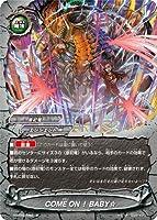 バディファイト S-BT04/0062 COME ON!BABY☆ (並) ブースターパック 第4弾 Drago Knight
