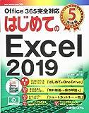 はじめてのExcel2019 (BASIC MASTER SERIES)