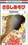 さらしあそび 第2巻 (花とゆめCOMICS)