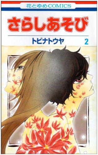 さらしあそび 第2巻 (花とゆめCOMICS)の詳細を見る