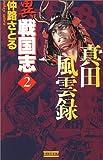 異 戦国志〈2〉真田風雲録 (歴史群像新書)