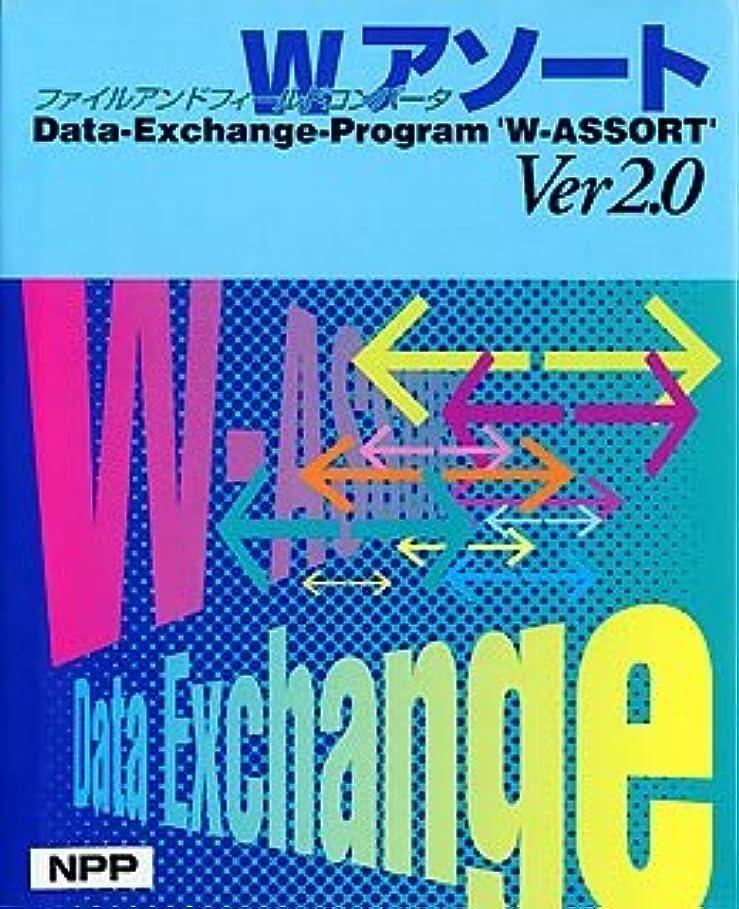 アラバマ酸オプションWアソート Ver.2.0