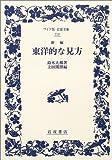 新編 東洋的な見方 (ワイド版岩波文庫)