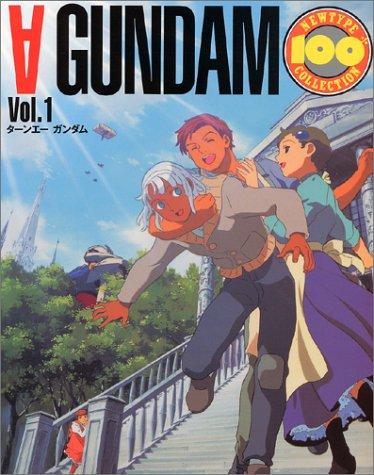 ターンエーガンダム (Vol.1) ニュータイプ100%コレクション (38)