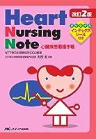 改訂2版 Heart Nursing Note―心臓疾患看護手帳