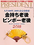 PRESIDENT (プレジデント) 2017年11/13号(金持ち老後、ビンボー老後)