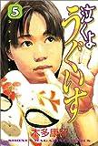 泣くようぐいす (5) (少年マガジンコミックス)
