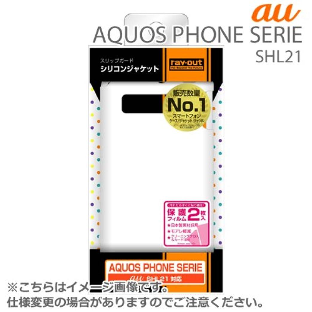 故障謎ファイターレイ?アウト au AQUOS PHONE SERIE SHL21用 スリップガード?シリコンジャケット/ホワイトRT-SHL21C2/W