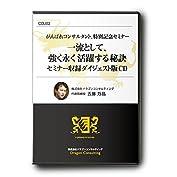 一流コンサルタントとして強く長く活躍する秘訣セミナー収録CD(CDJ02)