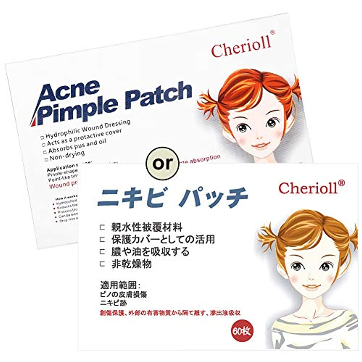 歪める魔女変化するソルーション クリア スポット パッチ Acne Pimple Patch 集中ケアシート