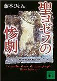 聖ヨゼフの惨劇 / 藤本 ひとみ のシリーズ情報を見る