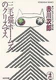 三毛猫ホームズのクリスマス (光文社文庫)